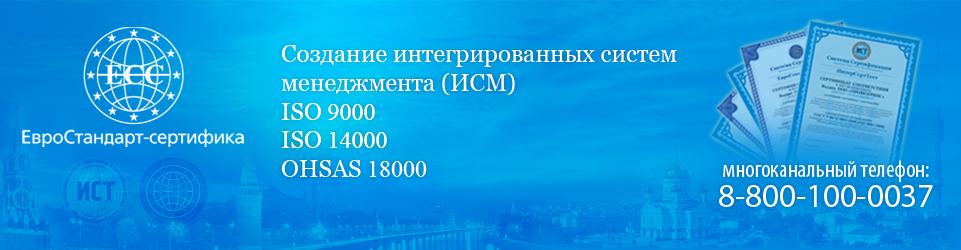 ISO 9000, ИСО 14000